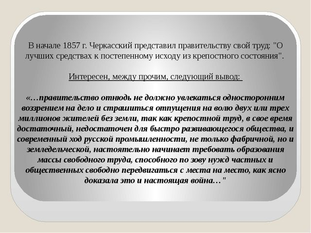 """В начале 1857 г. Черкасский представил правительству свой труд: """"О лучших сре..."""