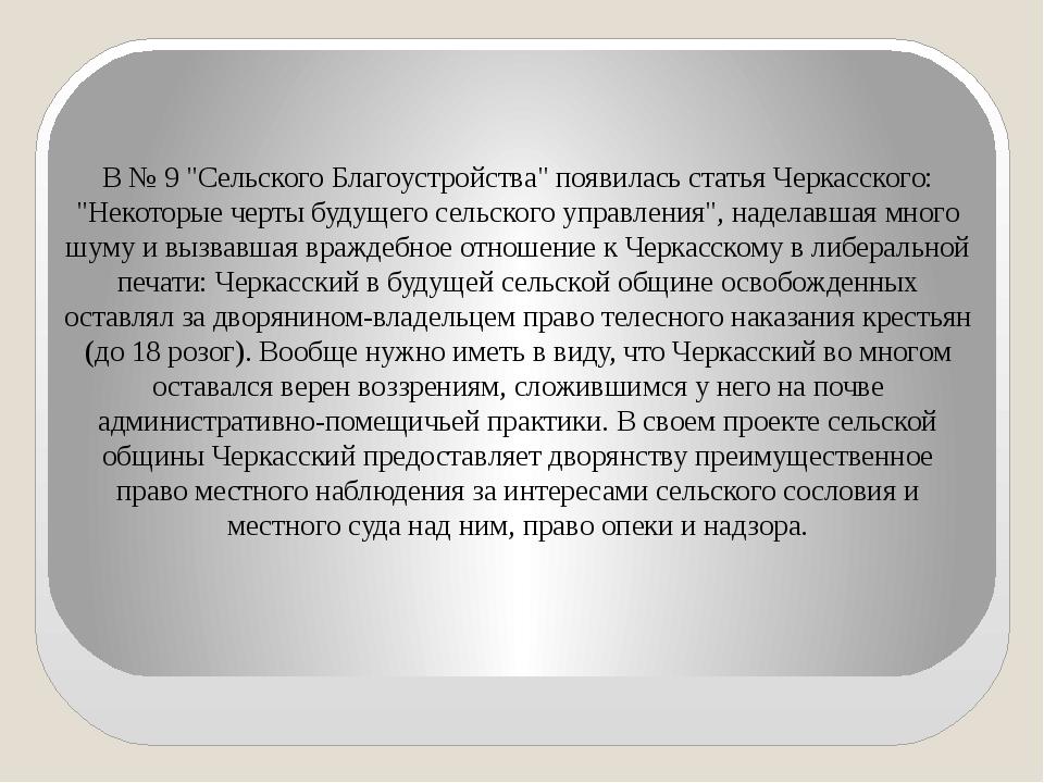 """В № 9 """"Сельского Благоустройства"""" появилась статья Черкасского: """"Некоторые че..."""