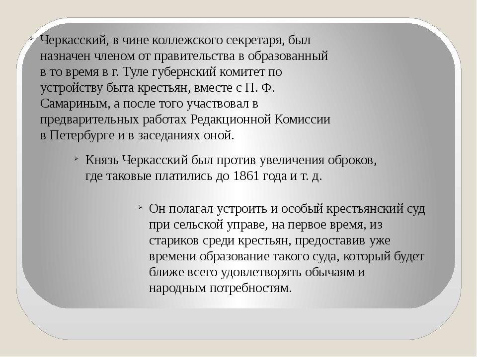 Черкасский, в чине коллежского секретаря, был назначен членом от правительств...