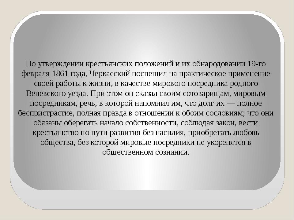 По утверждении крестьянских положений и их обнародовании 19-го февраля 1861 г...