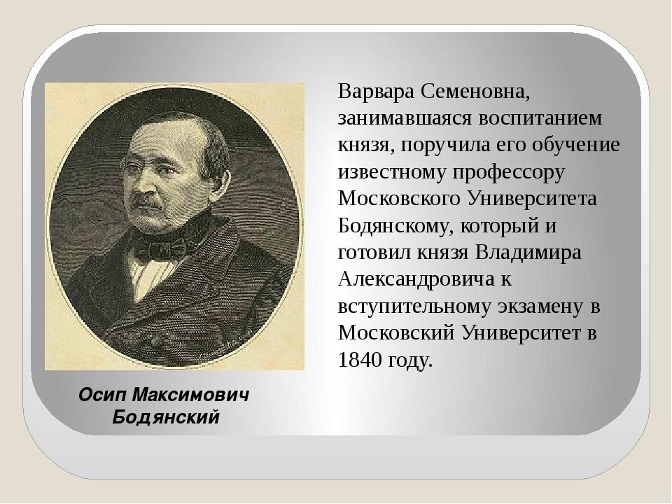 Варвара Семеновна, занимавшаяся воспитанием князя, поручила его обучение изве...