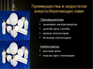 Преимущества и недостатки энергосберегающих ламп Преимущества экономия электр