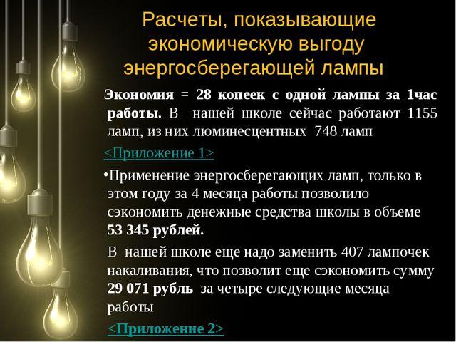 Расчеты, показывающие экономическую выгоду энергосберегающей лампы Экономия...