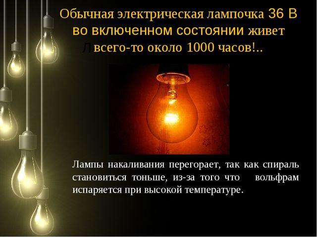 Лампы накаливания перегорает, так как спираль становиться тоньше, из-за того...