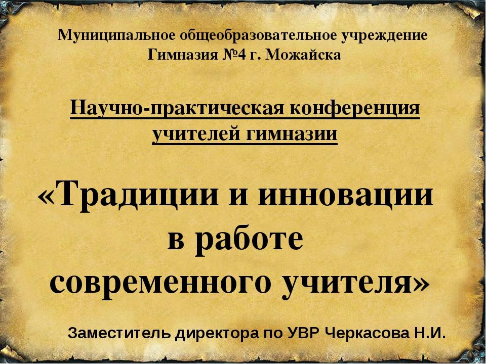 Научно-практическая конференция учителей гимназии «Традиции и инновации в раб...