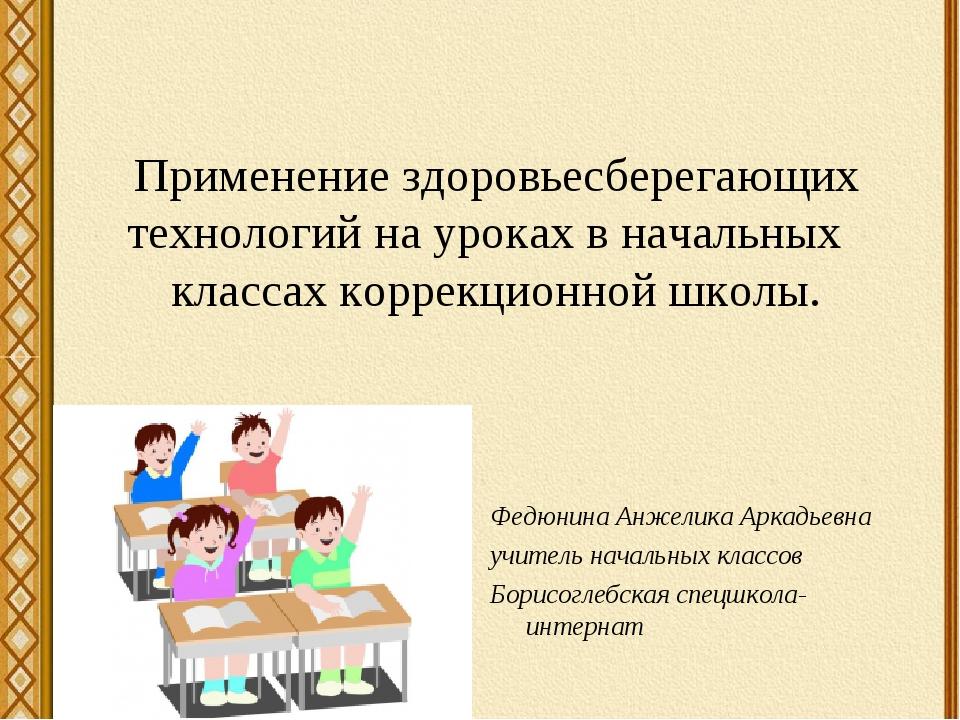 Применение здоровьесберегающих технологий на уроках в начальных классах корре...