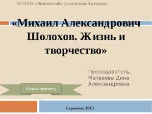 Заслуги и награды Шолохов - депутат Верховного Совета СССР 1-9-го созывов. С