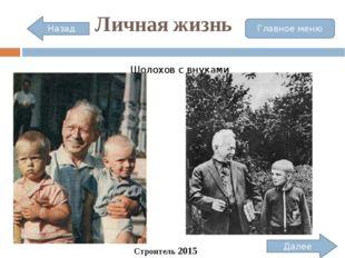 Далее Общественная жизнь Шолохов среди земляков Шолохов и первый секретарь Вё