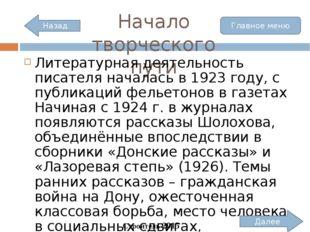 Роман-эпопея «Тихий Дон» Строитель 2015 Далее Дом в Вешенской, где Шолохов ра