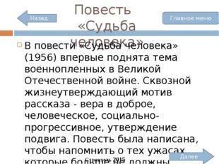 «Тихий Дон» Строитель 2015 Далее Судьбу книги и писателя решил И.В.Сталин. Ме