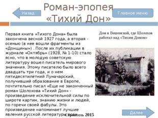 В 1965 г. в Стокгольме Михаилу Александровичу Шолохову была вручена Нобелевс