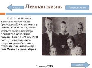 Личная жизнь Михаил Александрович и Мария Петровна Строитель 2015 Далее Главн