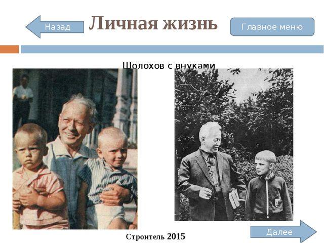 Далее Общественная жизнь Шолохов среди земляков Шолохов и первый секретарь Вё...