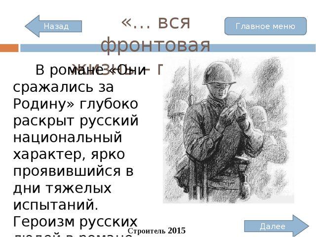 Заслуги и награды По мотивам произведений Шолохова сняты фильмы. За первую и...
