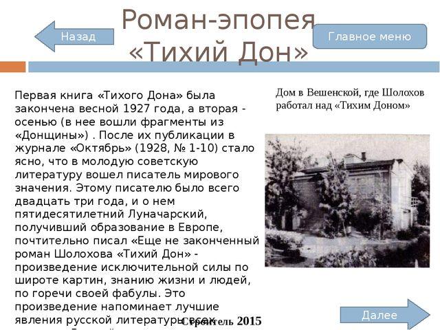 В 1965 г. в Стокгольме Михаилу Александровичу Шолохову была вручена Нобелевс...