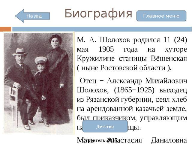 Начало творческого пути 1923 года Михаил Шолохов начал посещать собрания и се...
