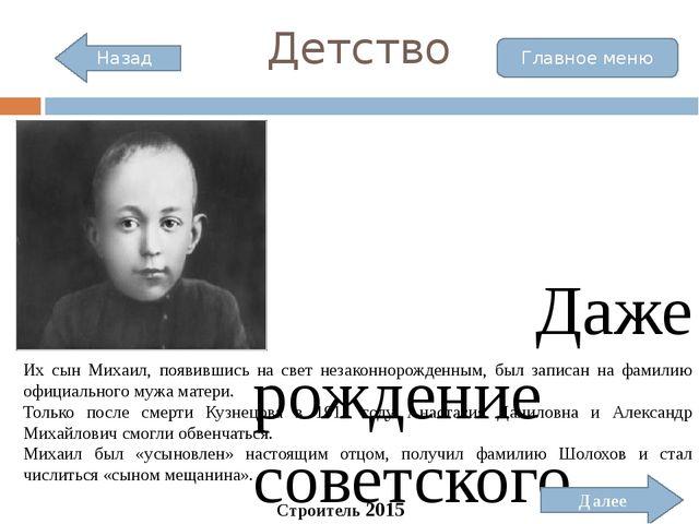 Личная жизнь Все кровопролитные события на «тихом» Дону были пережиты Шолохов...