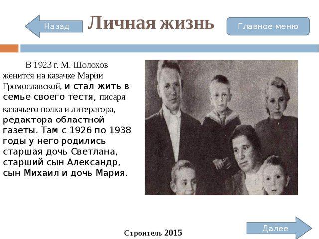 Личная жизнь Михаил Александрович и Мария Петровна Строитель 2015 Далее Главн...