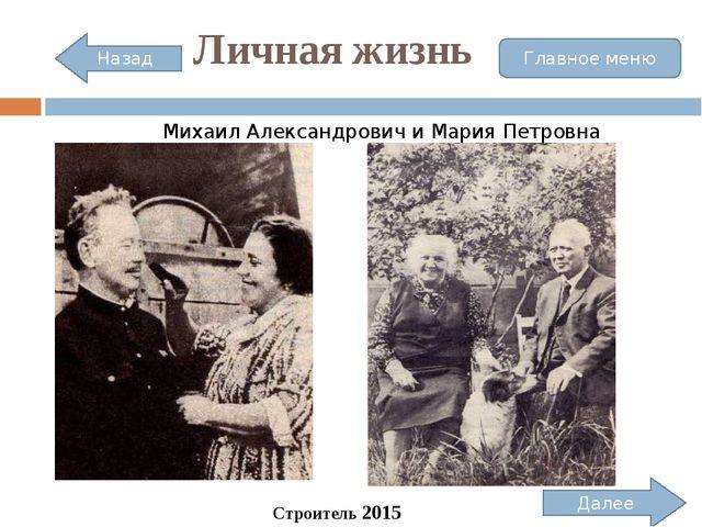 Личная жизнь Шолохов с внуками Строитель 2015 Далее Главное меню Назад
