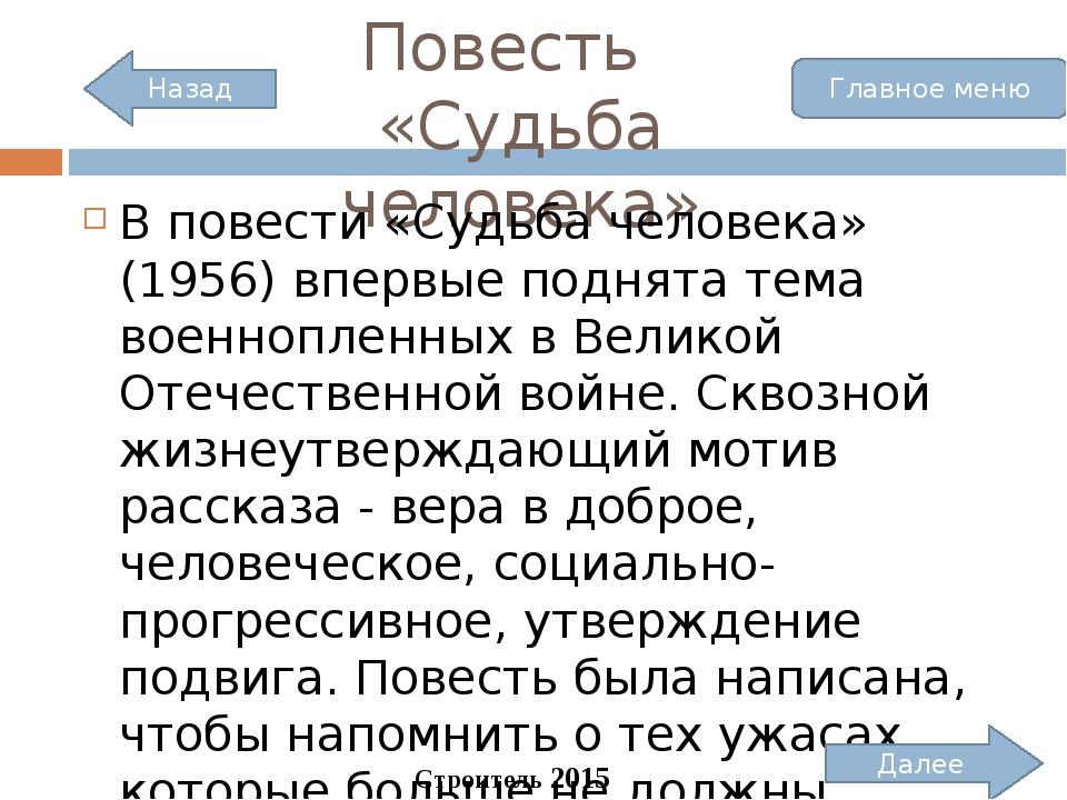 «Тихий Дон» Строитель 2015 Далее Судьбу книги и писателя решил И.В.Сталин. Ме...