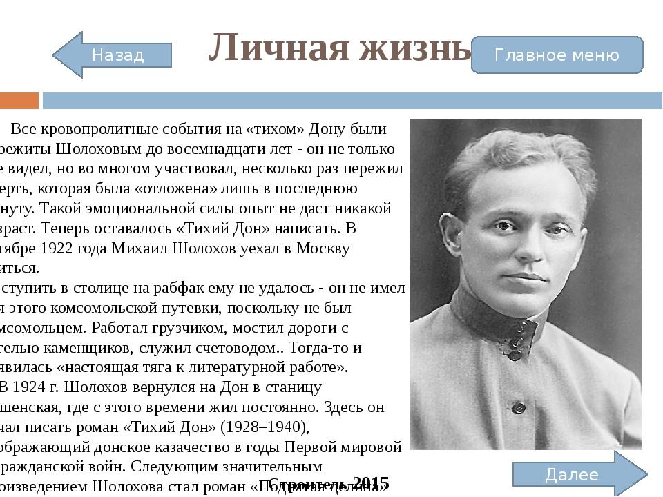 Последние годы Далее До конца дней жил в своём доме в Вёшенской (в наше время...