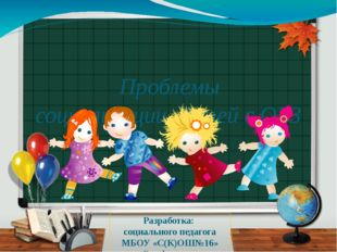 Проблемы социализации детей с ОВЗ Разработка: социального педагога МБОУ «С(
