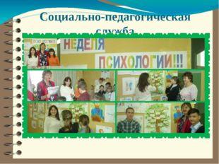 Социально-педагогическая служба