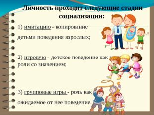 Личность проходит следующие стадии социализации: 1) имитацию - копирование де