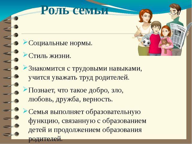 Роль семьи Социальные нормы. Стиль жизни. Знакомится с трудовыми навыками, уч...