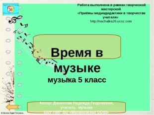 М.И.Глинка «Венецианская ночь» М.И.Глинка «Иван Сусанин» М.П.Мусоргский «Рас