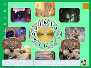 3. Для определения текущего времени суток люди изобрели такой прибор как часы
