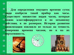 При изучении литературы мы узнали много интересного о времени и его измерении