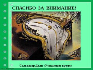 Литература Ожегов С.И. Словарь русского языка, М., 1988 Детская энциклопедия.