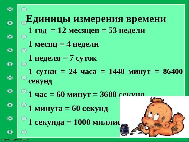 Единицы измерения времени 1 год = 12 месяцев = 53 недели 1 месяц = 4 недели 1...