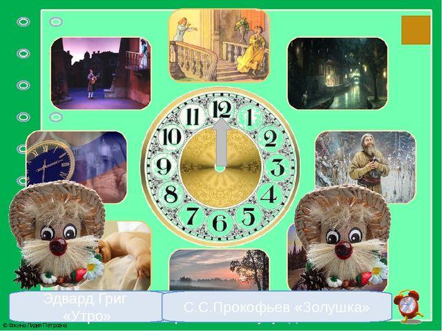 3. Для определения текущего времени суток люди изобрели такой прибор как часы...
