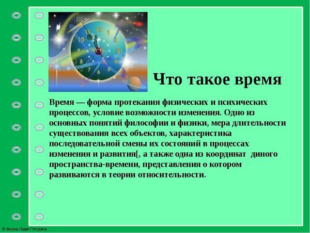 Что такое время Время— форма протекания физических и психических процессов,...