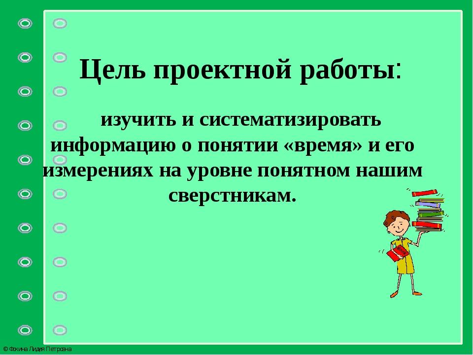 Цель проектной работы: изучить и систематизировать информацию о понятии «врем...