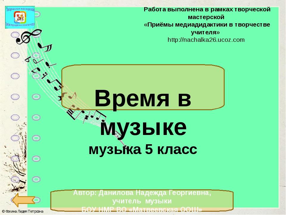 М.И.Глинка «Венецианская ночь» М.И.Глинка «Иван Сусанин» М.П.Мусоргский «Рас...