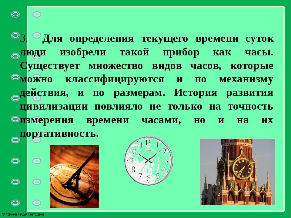 При изучении литературы мы узнали много интересного о времени и его измерении...