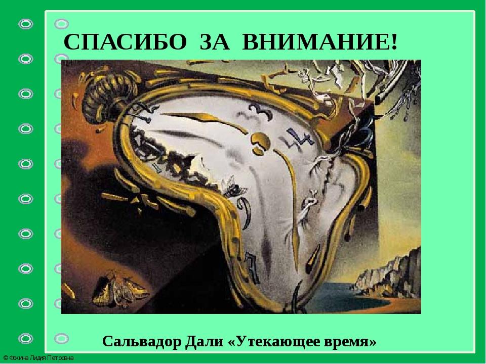 Литература Ожегов С.И. Словарь русского языка, М., 1988 Детская энциклопедия....