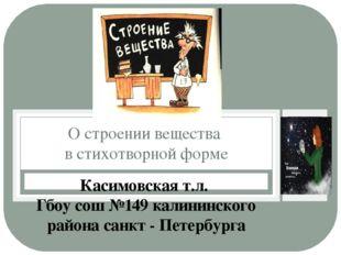 Касимовская т.л. Гбоу сош №149 калининского района санкт - Петербурга О строе