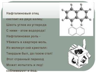 Нафталиновый отец состоит из двух колец: Шесть углов из углерода С ними -