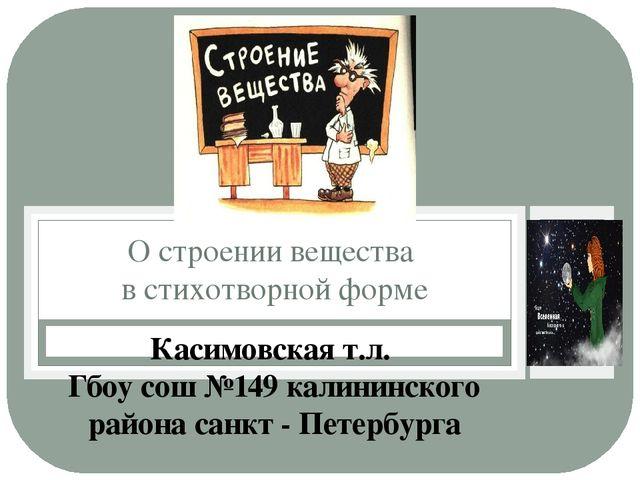 Касимовская т.л. Гбоу сош №149 калининского района санкт - Петербурга О строе...