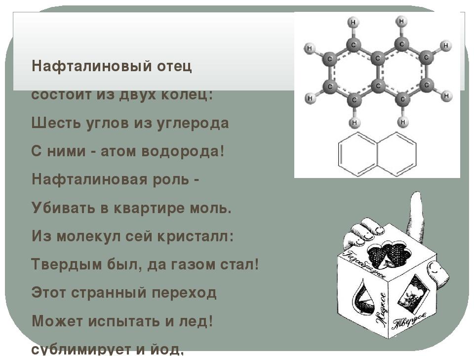 Нафталиновый отец состоит из двух колец: Шесть углов из углерода С ними -...