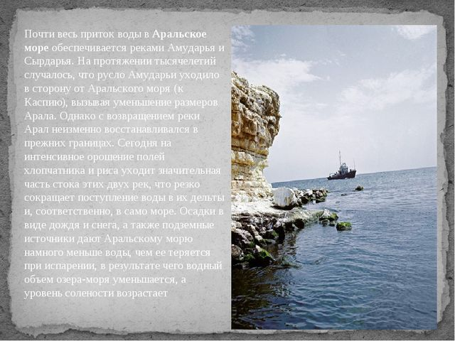 Почти весь приток воды вАральское мореобеспечивается реками Амударья и Сырд...