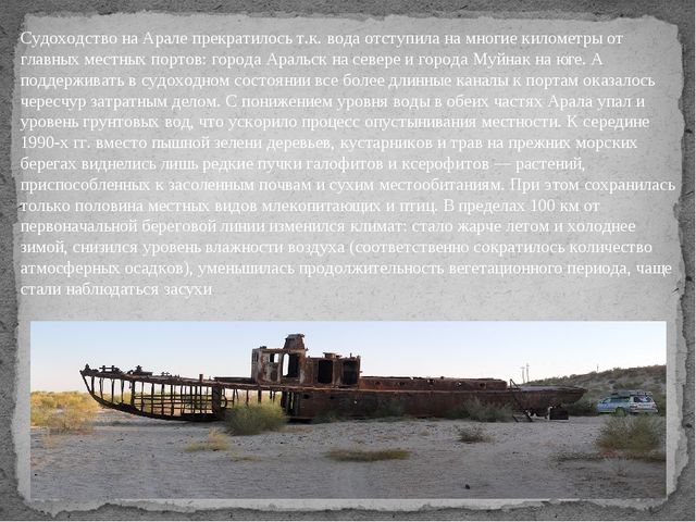 Судоходство на Арале прекратилось т.к. вода отступила на многие километры от...