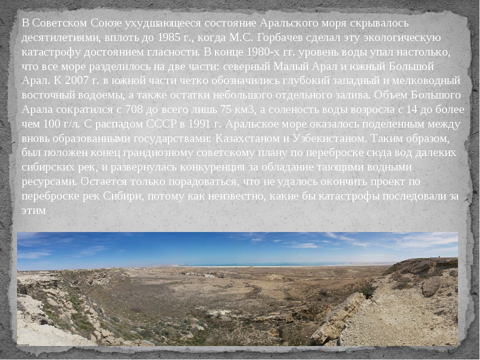 В Советском Союзе ухудшающееся состояние Аральского моря скрывалось десятиле...