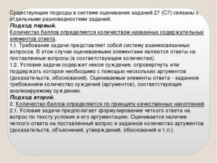 Существующие подходы в системе оценивания заданий 27 (С7) связаны с отдельным