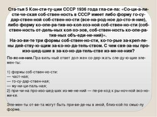 Статья 5 Конституции СССР 1936 года гласила: «Социалистическая со