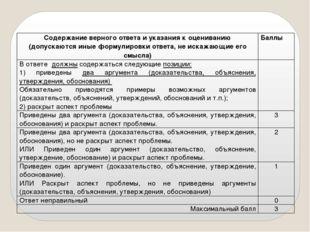 Содержание верного ответа и указания к оцениванию (допускаются иные формулиро